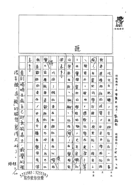 99TMW05劉靜怡 (3).jpg