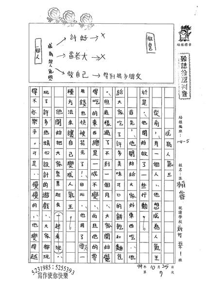 99W5207王瀚睿 (1).jpg