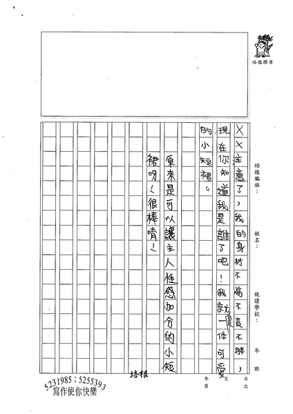 99W3302葉柔君 (2).jpg