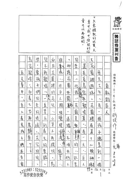 99WG301柯玟予 (1).jpg