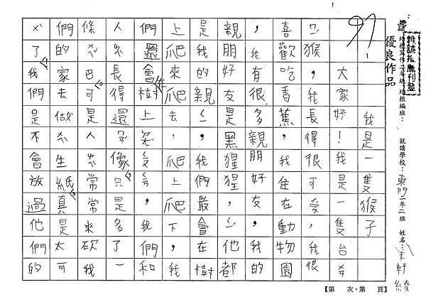 100W2406李軒綾 (1).jpg
