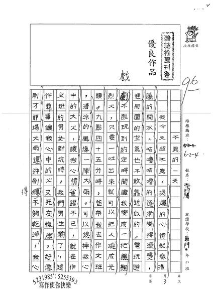 99W4203李昀陽 (1).jpg