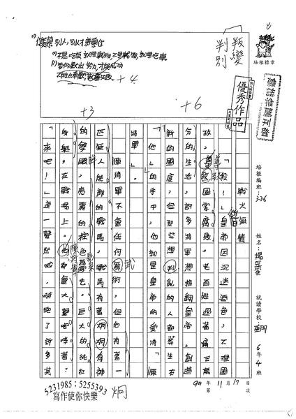 99W6210楊笠笙 (1).jpg