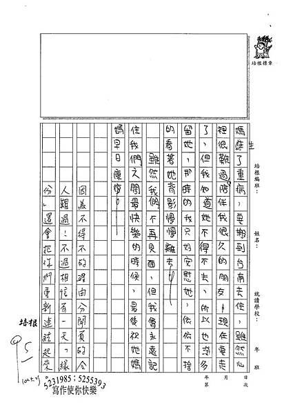 100W5409鄒鈺玫 (3).jpg