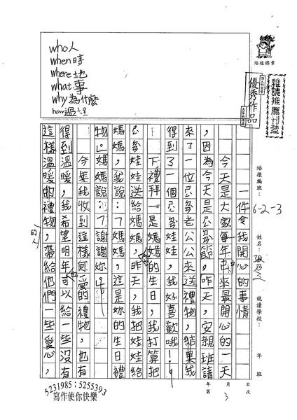 99W3303張乃文 (1).jpg