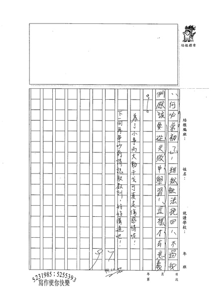 99W5206楊立安 (3).jpg