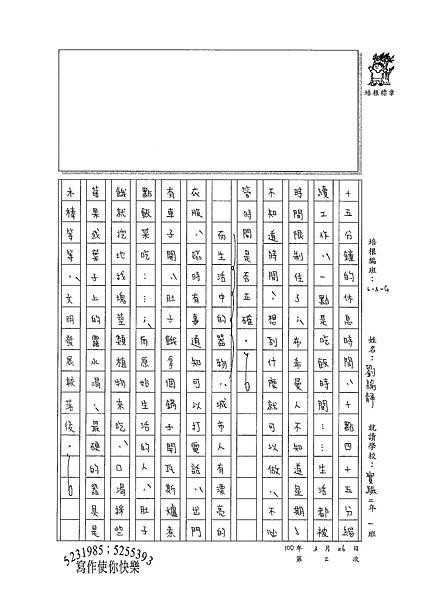 100WG402劉諭靜 (2).jpg
