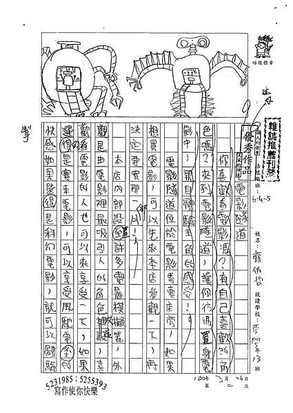 100W5402蔡侑哲 (1).jpg