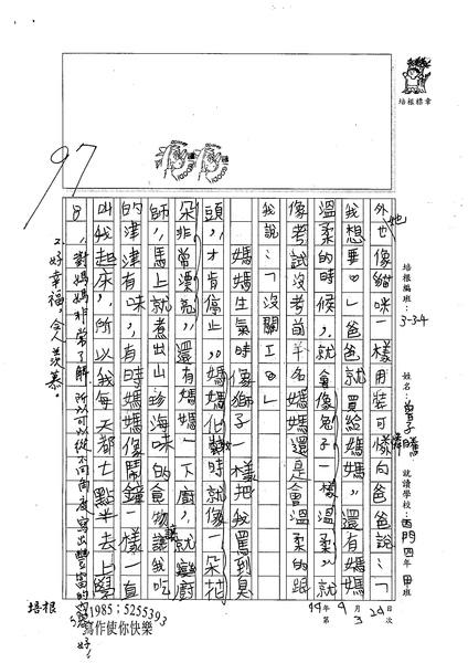 99W4203曾子騰 (2).jpg