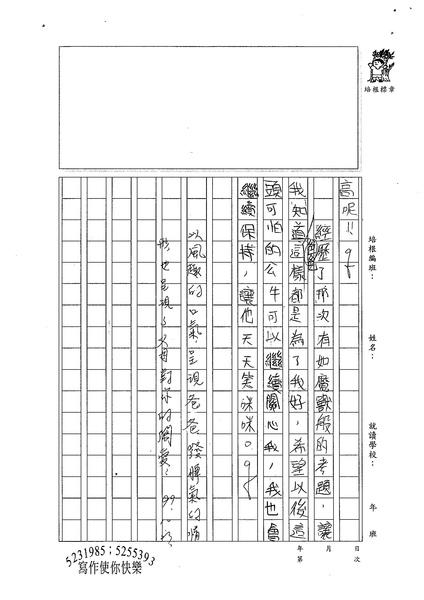 99W5206陳渝諠 (3).jpg