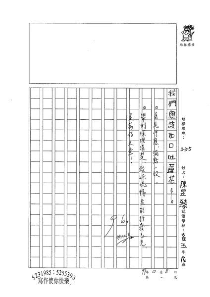 99W5301陳昱臻 (3).jpg