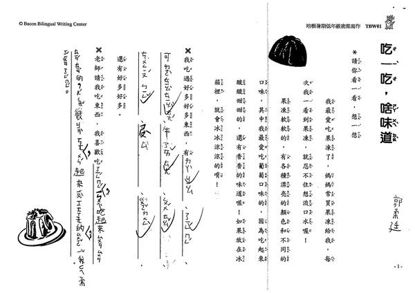 99TBW01郭柔廷 (2).jpg