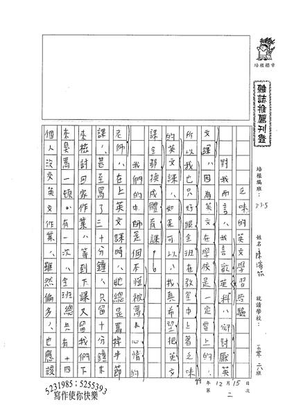 99W5302陳璿筑 (1).jpg