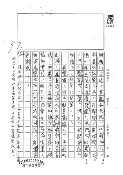 99W5109楊立安 (3).jpg