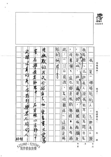 99W5101鍾宛臻 (3).jpg