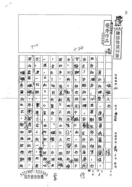 99W6303楊笠笙 (1).jpg
