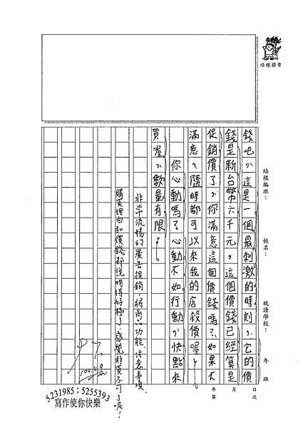 100W5403洪佳廷 (3).jpg