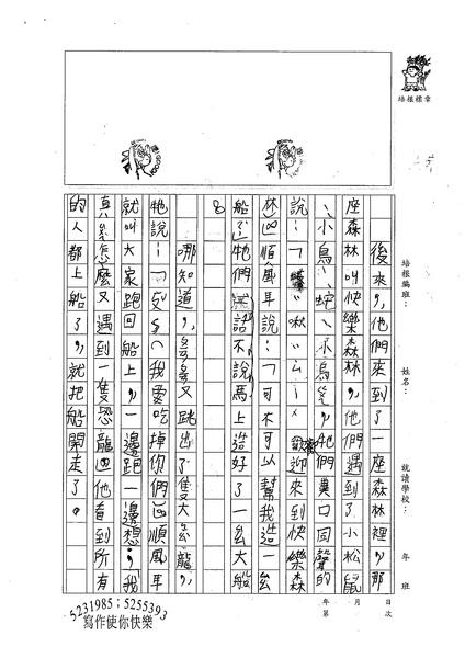 99W4109林宏諭 (3).jpg