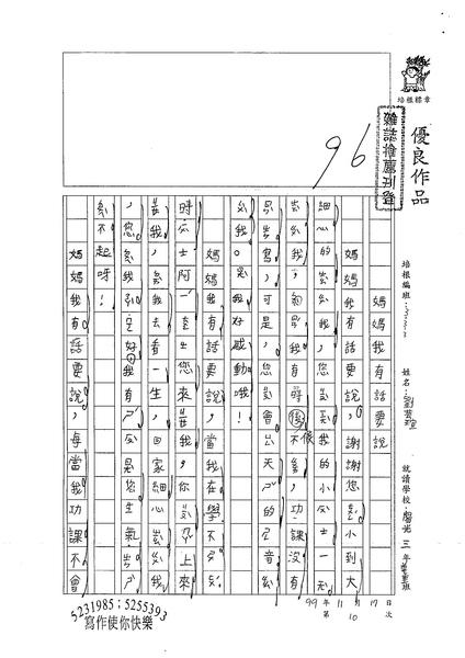 99W3210劉芸瑄 (1).jpg