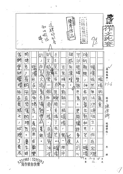 99W6302陳佳琦 (1).jpg