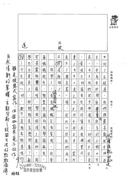 99W6410吳錞珈 (3).jpg