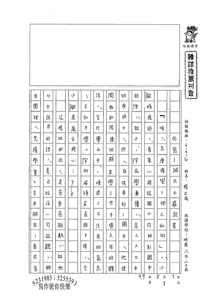 99WG108楊立渝 (1).jpg