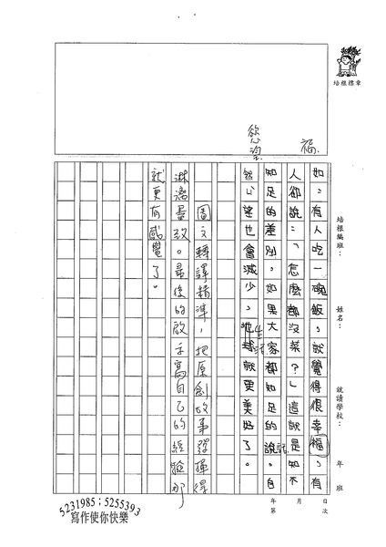 99W4205鄭宇家 (3).jpg