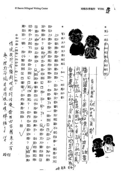 99W3301郭旻軒 (2).jpg