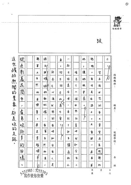 99W4206游淳安 (3).jpg