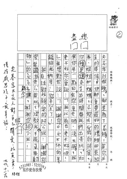 99W3210陳弈蓁 (2).jpg