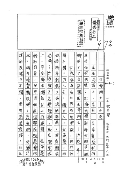 99W5308官予雯 (1).jpg