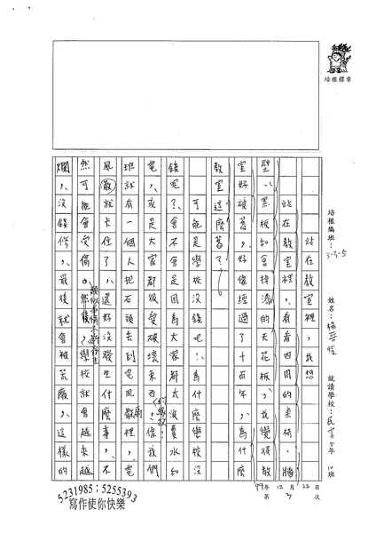 99W5303楊晉愷 (1).jpg