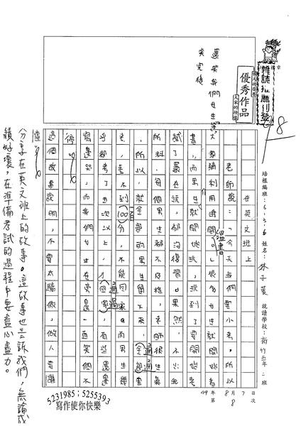 99W6108林子菱 (1).jpg