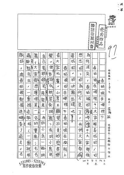 100W4408溫雁荻 (1).jpg
