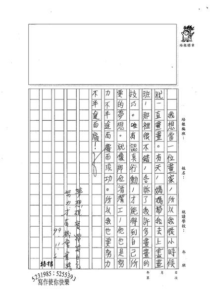 99W5208蔡秉勳 (3).jpg
