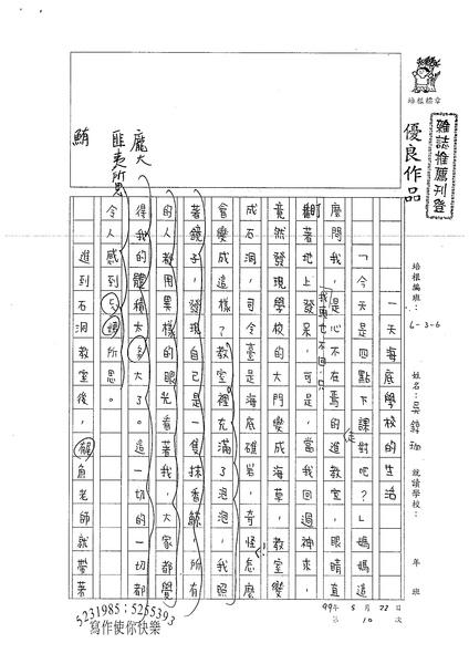 99W6410吳錞珈 (1).jpg