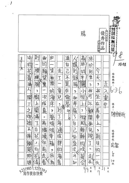 99W6107陳惟昕 (1).jpg