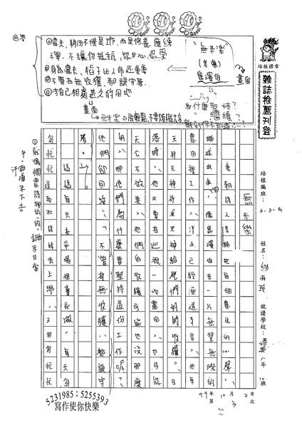 99WG203繆雨玲 (1).jpg