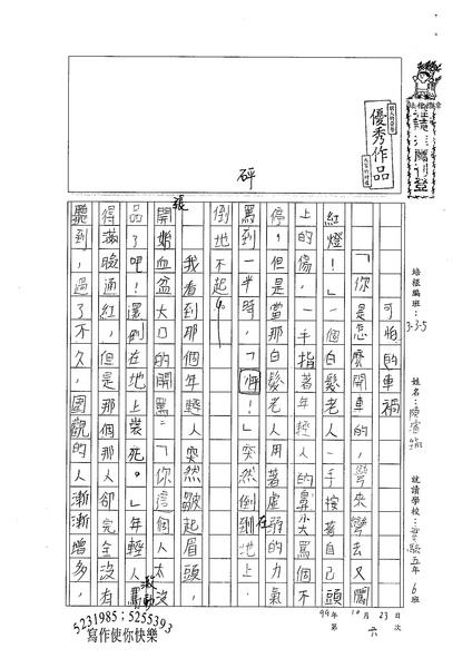 99W5206陳璿筑 (1).jpg