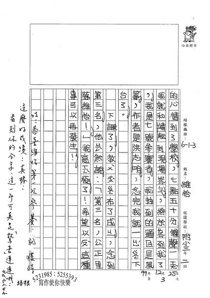 99W3303蔡維怡 (3).jpg