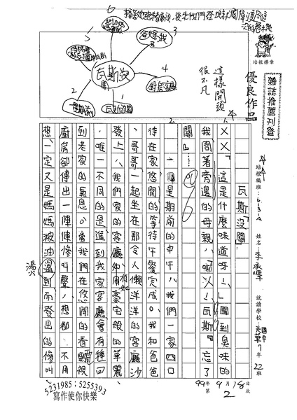 99WA202李承嶧 (1).jpg