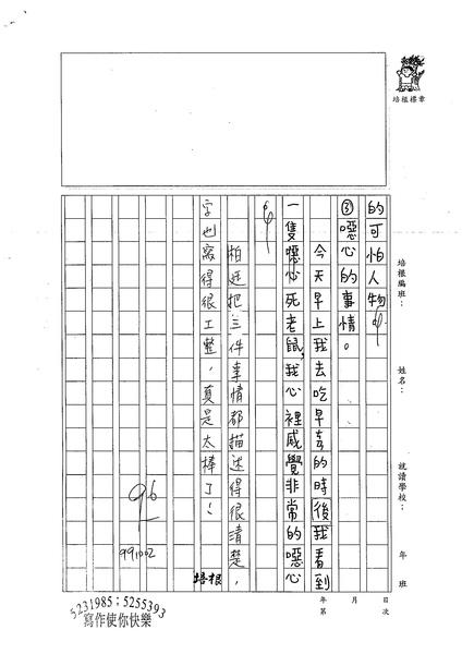 99W3203樊柏廷 (2).jpg