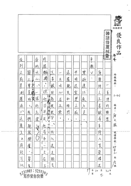 99WE207唐文駿 (1).jpg