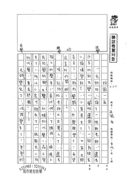 99W5202蔣毓庭 (1).jpg
