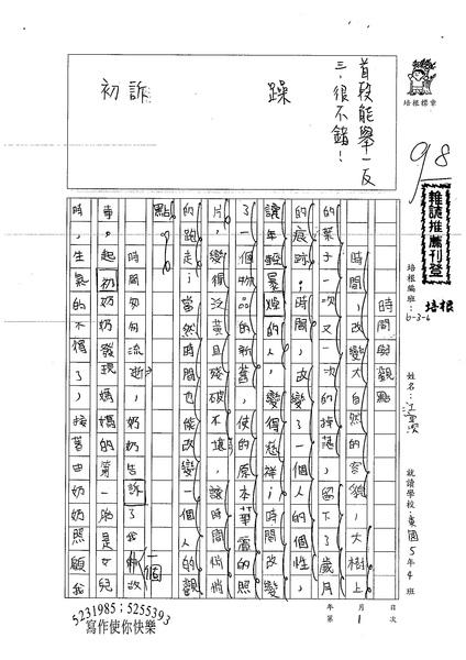 99W6101江宜潔 (1).jpg