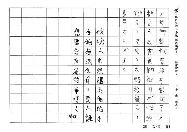 100W2406李軒綾 (2).jpg