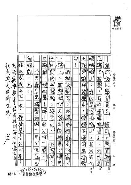 100W3407孫懿貞 (2).jpg