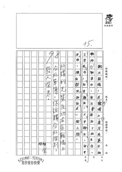 99W6210楊笠笙 (4).jpg