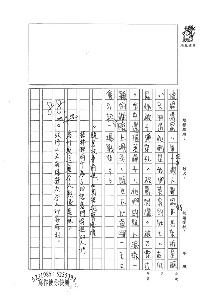 99WG210柯玟予 (3).jpg