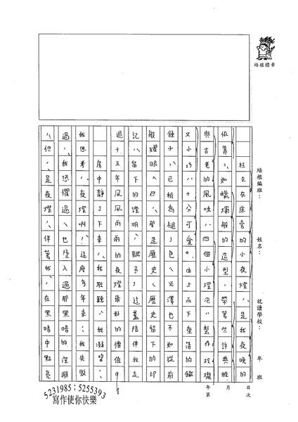 99WG307楊立渝 (2).jpg